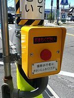 150px-Touch-type-signal.jpg